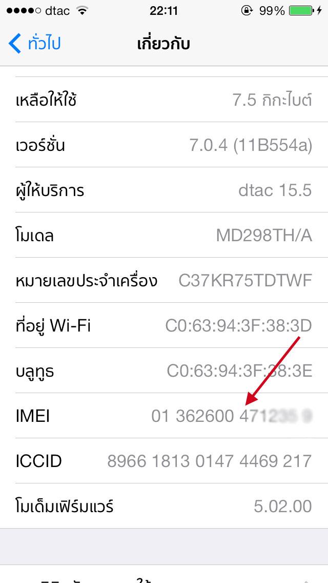 IMEI ของ iPhone