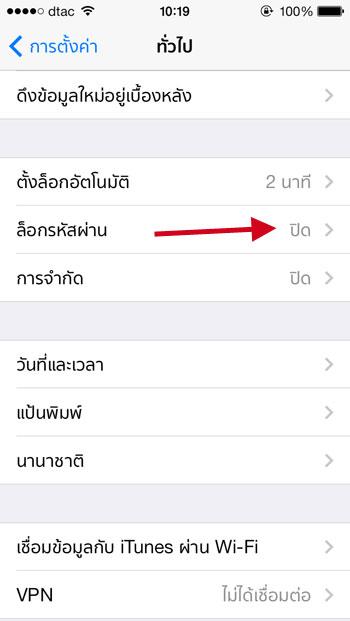 รหัส iPhone