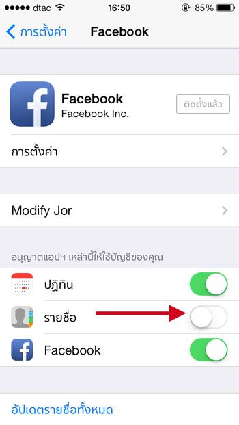 ปิดรายชื่อ Facebook