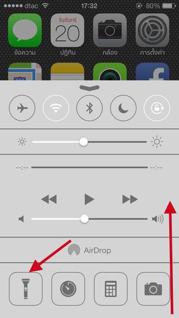 ไฟฉาย iPhone