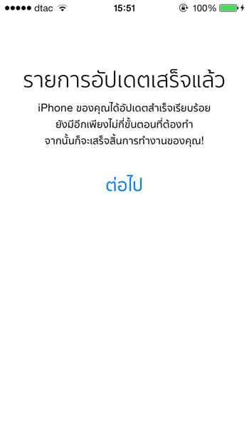 สำรองข้อมูล iCloud