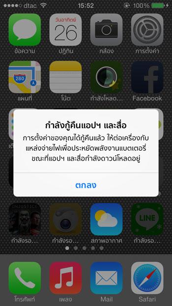 กู้คืนแอพพลิเคชั่น iPhone