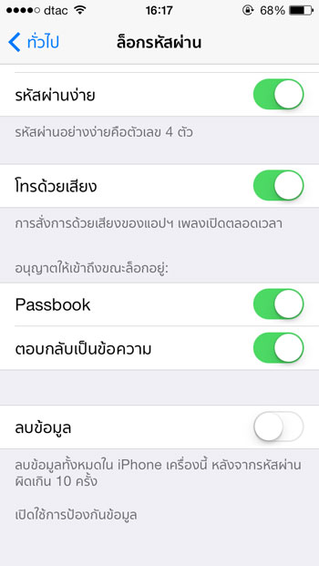 ใส่ PassCode ผิดใน iPhone หลายๆครั้ง จะเกิดอะไรขึ้น??