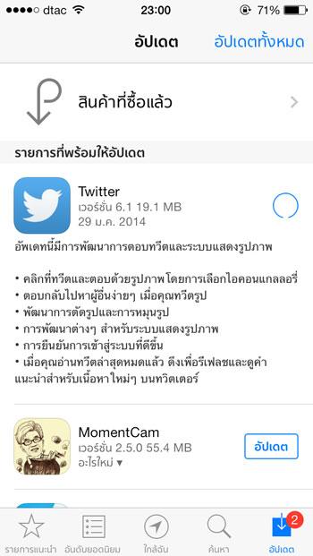 Twitter 6.1
