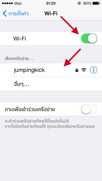 Wi-Fi iPhone