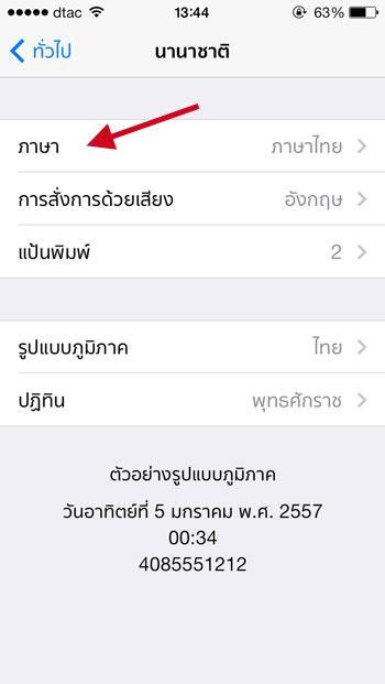 ภาษา iPhone