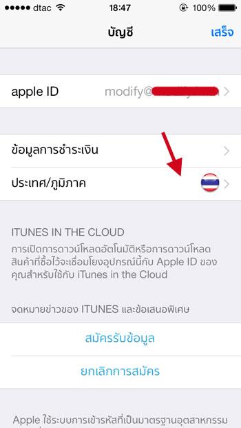 เลือกประเทศ Apple ID
