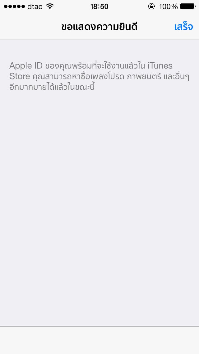 Apple ID พร้อมใช้งาน