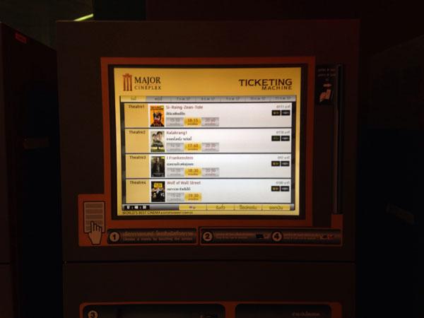 ตู้ขายบัตร major cineplex