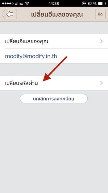 เปลียนรหัสผ่าน LINE