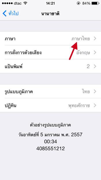 iOS ตั้งค่าภาษา