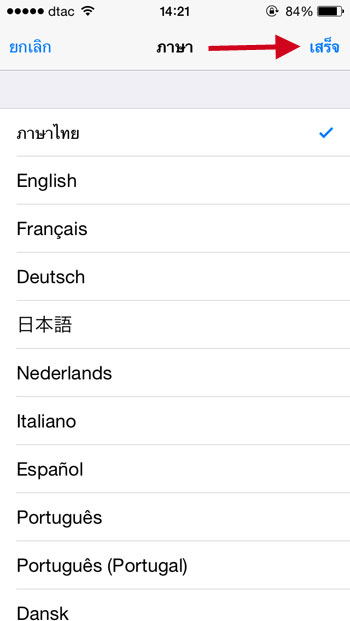 iOS เลือกภาษา