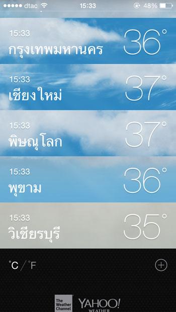 สภาพอากาศ