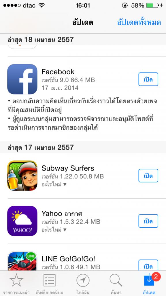 Facebook iOS อัพเดท
