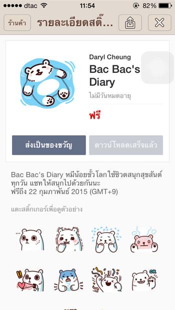 Bac Bac's Diary สติ๊กเกอร์ไลน์