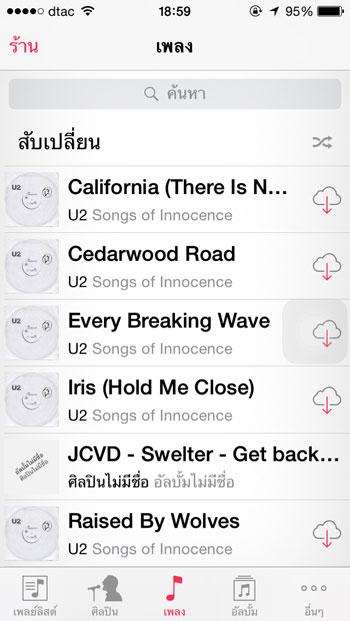 U2 อัลบั้ม Songs of Innocence