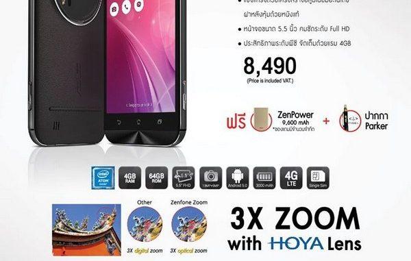 ASUS จัดโปรโมชั่นต้อนรับ Thailand Mobile Expo 2016