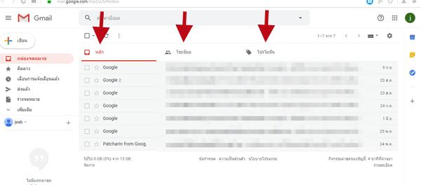 Inbox Gmail