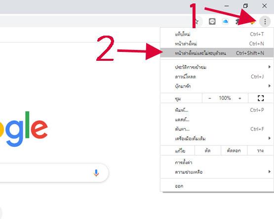 Incognito Mode Google Chrome
