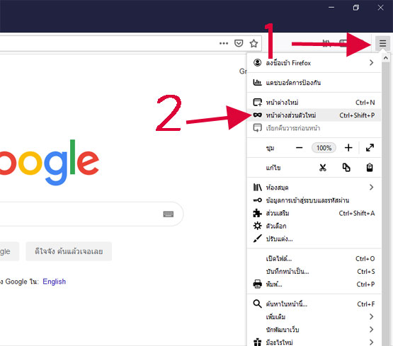 Incognito Mode Google Firefox
