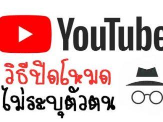 โหมดไม่ระบุตัวตน Youtube