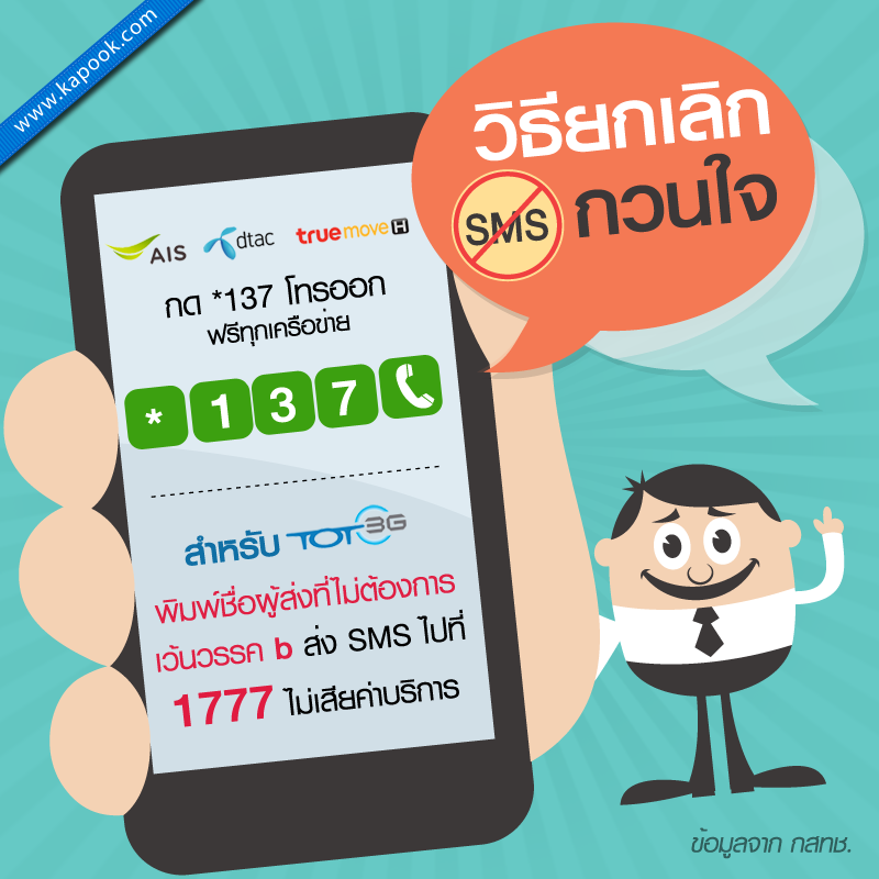 วิธียกเลิก SMS กวนใจ