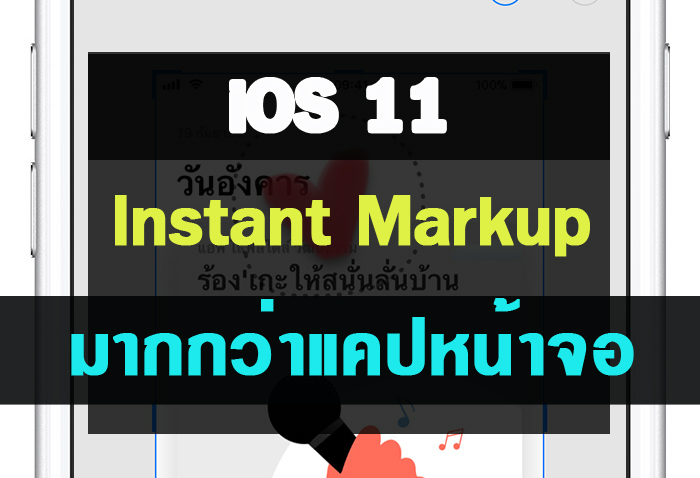 Instant Markup