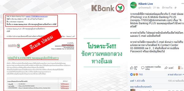 """จากกรณีที่มีการส่งต่อข้อมูลเกี่ยวกับ E-mail ปลอม (Phishing) จาก K-Mobile Banking PLUS (noreply-770553@donimemek.com) เรื่อง """"K-Mobile Banking PLUS ของคุณถูกล็อคไว้ชั่วคราว สวัสดี""""  หากท่านได้รับ โปรดอย่าคลิกลิงค์หรือเปิดไฟล์ใดๆ และลบ E-mail ฉบับนั้นทันที  หากท่านได้มีการตอบรับ E-mail ดังกล่าว ขอให้รีบแจ้งธนาคารทางโทรศัพท์ K-Contact Center 02-8888888 กด 0 , 3 ทันทีเพื่อทำการเปลี่ยน Password หรืออายัดบัญชีต่อไป"""