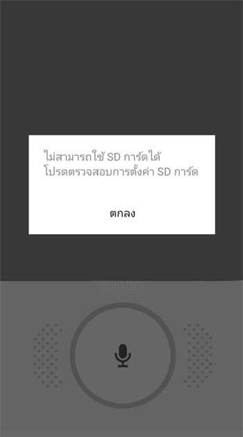 ไม่สามารถใช้ SD การ์ดได้ โปรดตรวจสอบการตั้งค่า SD การ์ด