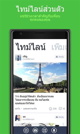 LINE บน Windows Phone เล่น TimeLine