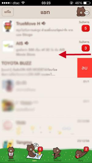 ลบข้อความในไลน์ iPhone หรือ iOS