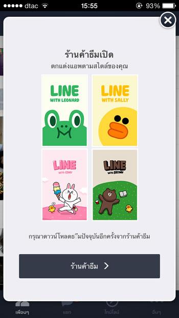 LINE 4.0.0 สำหรับ iOS