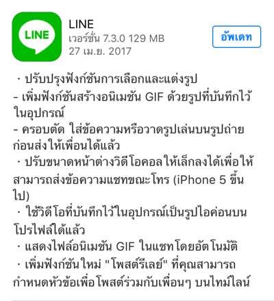LINE 7.3.0