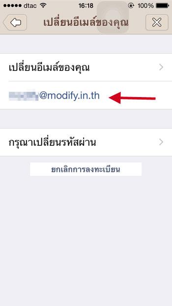 LINE-Account