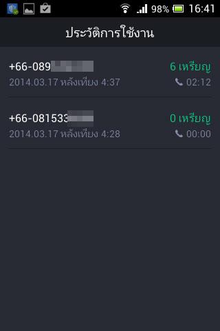 ค่าโทร LINE Call