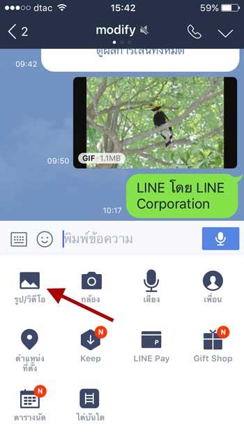 การสร้างไฟล์ภาพ GIF LINE