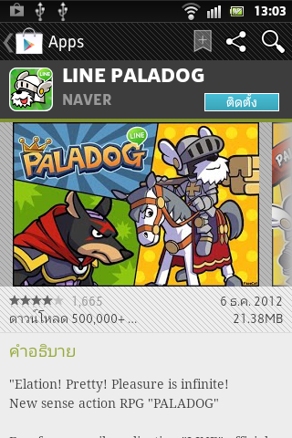 LINE PALADOG