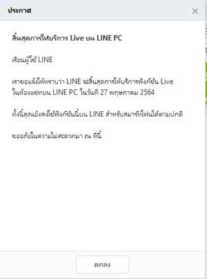LINE PC LIVE
