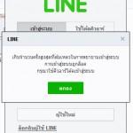 LINE PC ใส่รหัสผ่านหลายรอบ เข้าสู่ระบบแบบอีเมล์ไม่ได้ ต้องทำอย่างไร