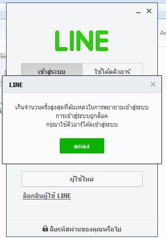 LINE-PC