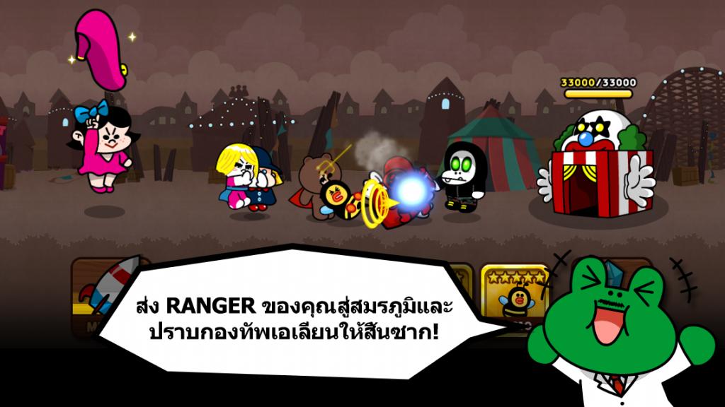 LINE Rangers 05