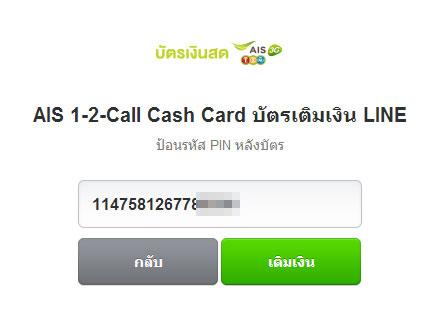 เติมเงิน LINE-Store