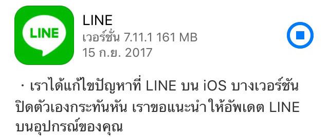 LINE iOS 7.11.1