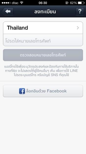 สมัคร LINE iPhone