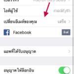 ลบข้อความ LINE บน iPhone อย่างไรมาดูกัน (ลบประวัติการแชท)