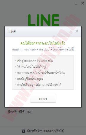 LINE PC ออกจากระบบ