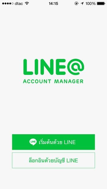 LINE@-03
