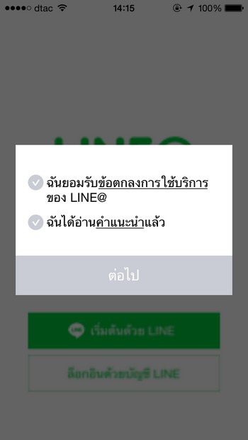 LINE@-04