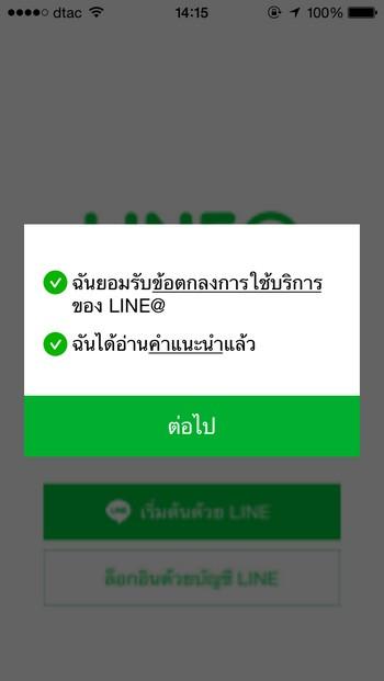 LINE@-05