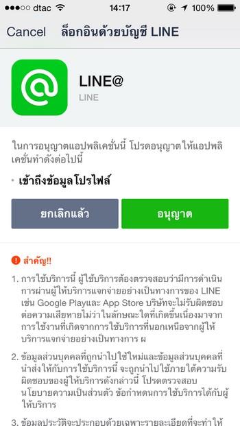 LINE@-07